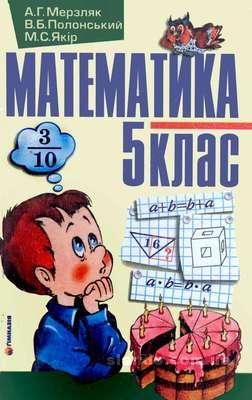 Учебники математика 5 класс онлайн на 4book, скачать підручник.
