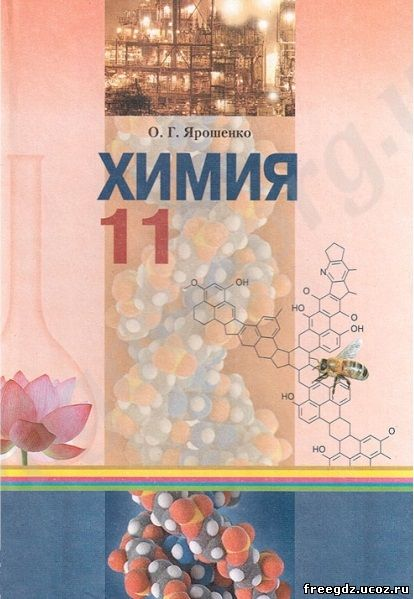 Гдз по украинскому языку 10 класс плющ
