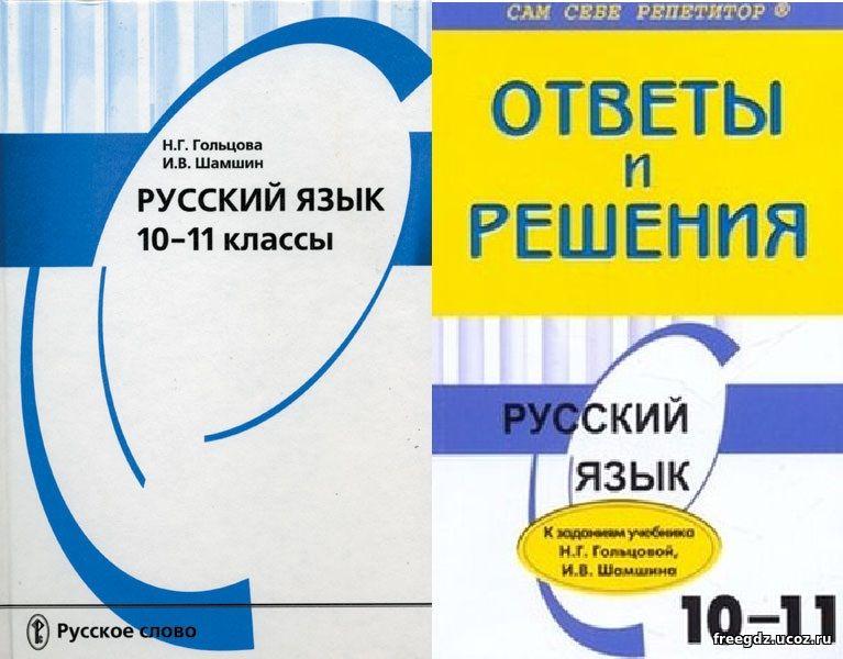 Гдз По Русскому Языку Для 9-11 Классов Вечерней И Заочной Школы