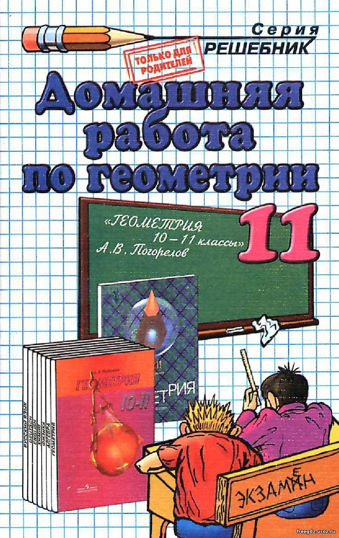 Решебник I Геометрия 10 Класс Мерзляк Профильный Уровень